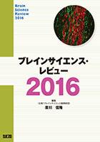 �֥쥤��������ӥ塼2016