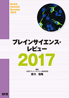 ブレインサイエンス・レビュー 2017