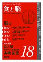 食と脳 脳を知る・創る・守る・育む 18