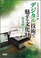 デジタル技術で魅せる文化財—奈文研とICT—