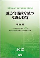 地方官衙政庁域の変遷と特質 報告編