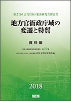 地方官衙政庁域の変遷と特質 資料編