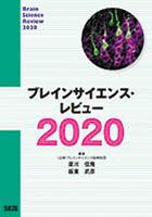 ブレインサイエンス・レビュー2020